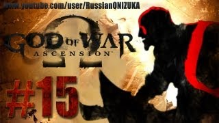 Russian Let's Play - God of War: Ascension #15 - Меж пальцев Аполлона