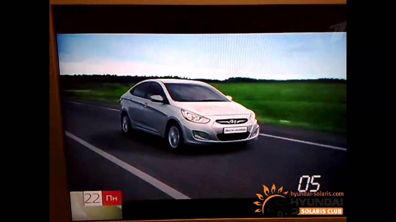 рекламный ролик hyundai solaris на тв
