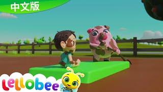 手指家族 - 学颜色歌 | ★新曲★ | 宝宝儿歌 | 家庭教育歌曲 | 儿童歌曲 | 童谣 | 儿歌 | 乐宝宝 普通话配音 | Little Baby Bum 中文版