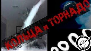 Как научиться пускать Кольца и Торнадо | Обучение