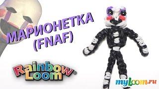 МАРИОНЕТКА из игры Пять Ночей с Фредди из резинок Rainbow Loom Bands. Урок 289 | Marionette FNAF