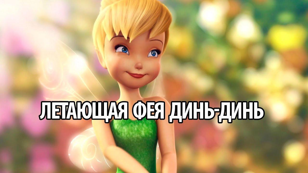 Летающая фея Динь динь - YouTube