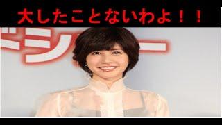 内田有紀の顔劣化画像がヤバイ…吉岡秀隆と結婚・子供作らず離婚した女優...