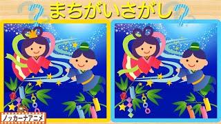 【七夕】まちがいさがしクイズ!知育&脳トレ【赤ちゃん・子供向けアニメ】Spot the Difference for kids