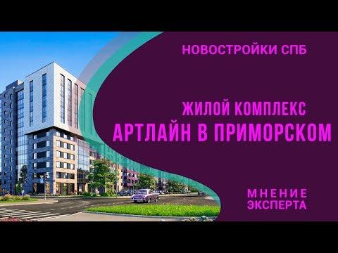 Квартиры в новостройках СПб жилой комплекс Артлайн в Приморском
