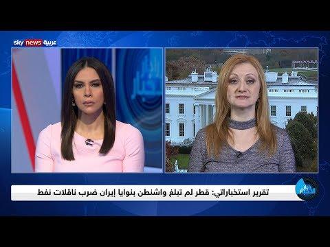 كيلي تورانس: التقارير الاستخباراتية تثبت أن قطر متواطئة مع إيران وهي أولى الدول الداعمة للإرهاب  - نشر قبل 4 ساعة