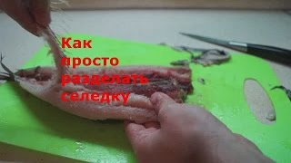 Чистим селедку быстро  Как сделать чтоб руки не пахли селедкой ЭХ ЁЖики(, 2015-12-03T13:33:44.000Z)