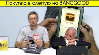 🔲 VIP BOX от BangGood - Решил Попробовать‼️