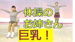 【放送事故】体操のお姉さん巨乳です!コレはやば!【閲覧注意】おっぱい