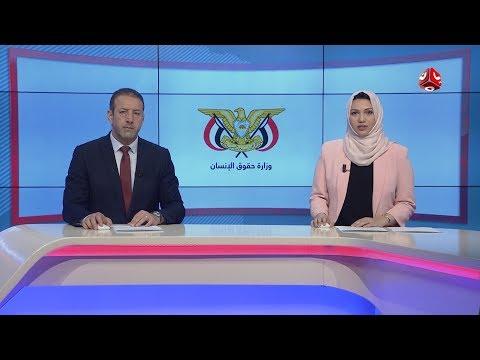 اخر الاخبار | 11 - 12 - 2019 | تقديم بسمة احمد وهشام جابر | يمن شباب