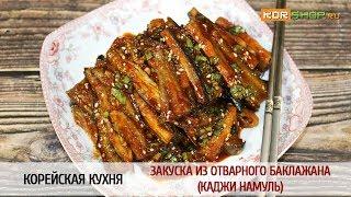 Корейская кухня: Закуска из отварного баклажана (Каджи намуль)