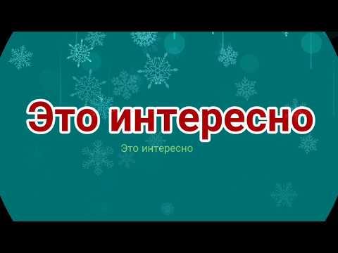 """Викторина """"100 вопросов обо всем"""". Часть 1"""