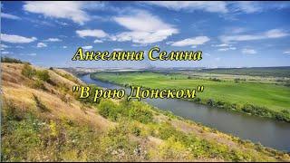 "Ангелина Селина - ""В раю Донском"""