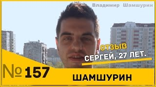 Отзыв парней об онлайн-тренинге Владимира Шамшурина. Пикап. Пикап мастер
