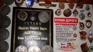 видео Скупка и оценка антиквариата в Санкт-Петербурге. Предлагаем выгодно продать антиквариат в нашем офисе