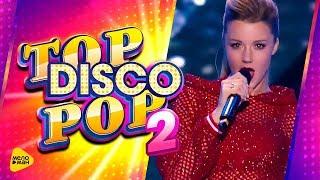 Юлианна Караулова - Bludfire ( #TopDiscoPop - 2, 2017 Live Full HD )