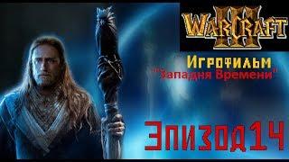 """Фильм WarCraft 3. Западня Времени. Эпизод 14 - """"Назад в прошлое"""""""