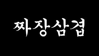 일본에서 삼겹살을 덩어리째 구워서 한국양념에 춘장넣고 …