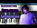 Валентин Стрыкало Бесполезно на пианино Synthesia Cover Ноты и MIDI mp3