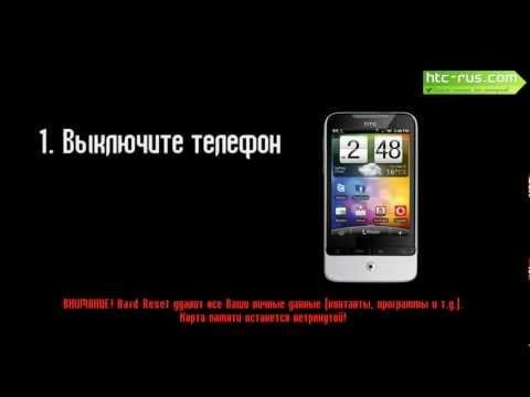 HTC Legend Хард Ресет (Hard Reset) / К заводским настройкам