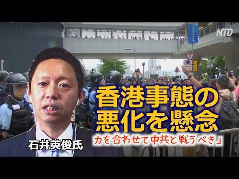 2020/06/05 国際戦略家石井英俊氏「香港事態の悪化を懸念 力を合わせて中共と戦うべき」