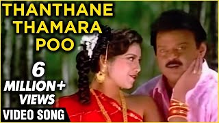 Thanthane Thamara Poo Video Song - Periyanna -  Meena, Vijayakanth - Romantic Village Songs | S.P.B