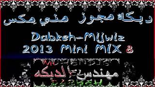 dabkeh mijwiz 2013 mini mix 8