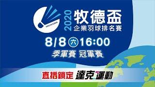 羽球2020第五屆牧德盃企業羽球排名賽 2020/08/08