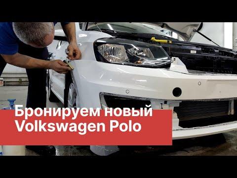 Бронирование полиуретановой плёнкой Volkswagen Polo