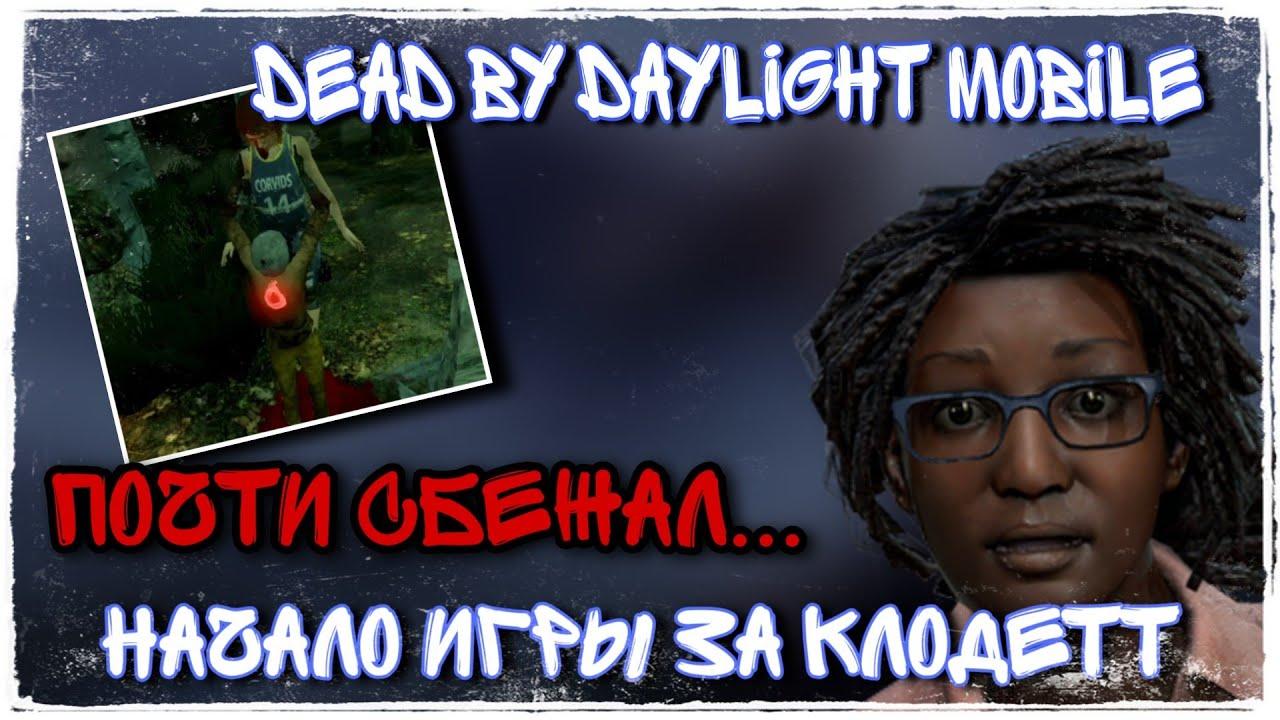 Dead by Daylight Mobile - Начало игры за Клодетт Морель - ДБД Мобайл Claudette Morel - Первый взгляд