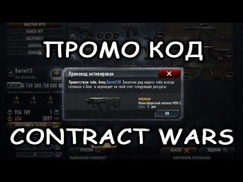 Как активировать промо код в Contract Wars