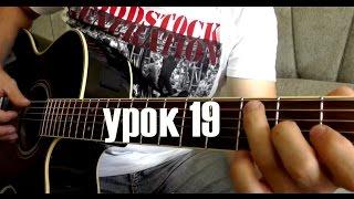 Callifornication - урок для новичков на гитаре (19)