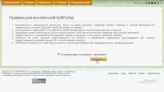 Регистрация нового пользователя на Softportal.com (4/7)