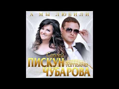 Сергей Пискун и Татьяна Чубарова - А мы любили/ПРЕМЬЕРА 2020