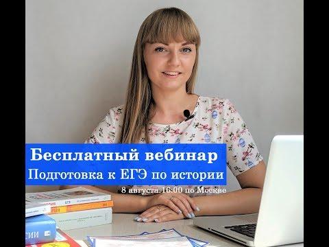 Бесплатный вебинар: подготовка к ЕГЭ по истории
