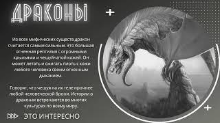 10 Самых Интересных Мифических Существ