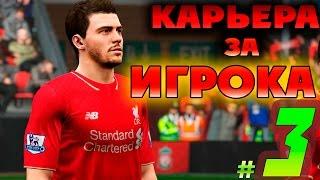 FIFA 16 Карьера за игрока #3 Супер Игра с МЮ!