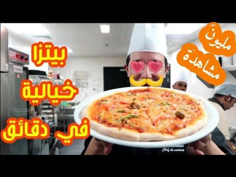 صورة  طريقة عمل البيتزا بيتزا بأسهل طريقة في العالم عجينة سحرية هشة ومقرمشة في نفس الوقت طريقة عمل البيتزا من يوتيوب