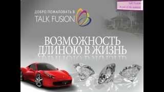 Презентация Talk Fusion. Talk Fusion в Сочи. Маркетинг план(мыло:vadim55594@mail.ru skype:dos14021994., 2012-12-13T06:00:58.000Z)