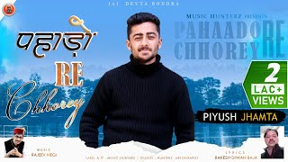 Nonstop Himachali Songs 2021 || Pahaado Re Chhorey || Piyush Jhamta || Pahari Video || Music HunterZ