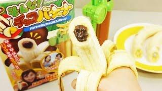 Шоколадный банан! Как это устроено? Обучающие и развивающие мультики, обзоры детских игрушек