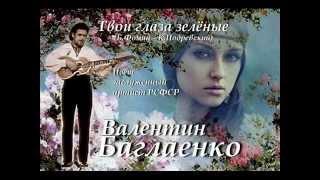 Валентин Баглаенко - Твои глаза зелёные(, 2015-05-01T18:04:02.000Z)