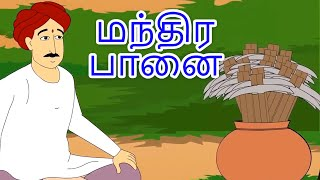 மந்திர பானை - Magic Pot Story In Tamil | Tamil Story For Children | Story In Tamil | Tamil Cartoon