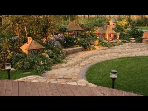 видео: С чего начать Дизайн Дачного Участка? Как сделать Сад? Говорит ЭКСПЕРТ
