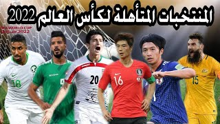 المنتخبات الاسيوية الاربعة المرشحة للتأهل الى كاس العالم 2022 في قطر