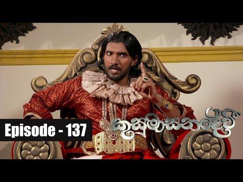 Kusumasana Devi   Episode 137 01st January 2019