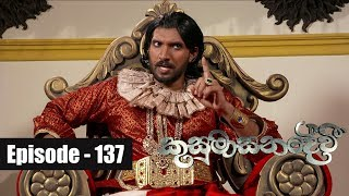Kusumasana Devi | Episode 137 01st January 2019 Thumbnail