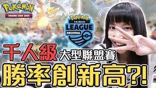 YouTuber大集合,Ryo的戰績是?第一屆中文版寶可夢卡牌台灣地區聯盟賽【Ryo玩遊戲|PTCG 】