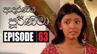 Adaraniya Purnima | Episode 63 ( ආදරණීය පූර්ණිමා ) Thumbnail