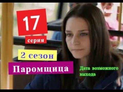 Паромщица 17 серия сериал 2 СЕЗОН Дата возможного выхода